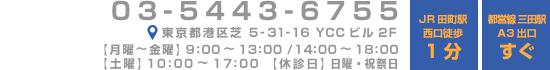 東京都港区芝 5-31-16 YCCビル2F 03-5443-6755