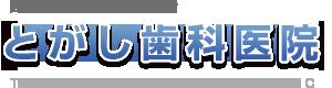 田町・三田 歯医者 - とがし歯科医院